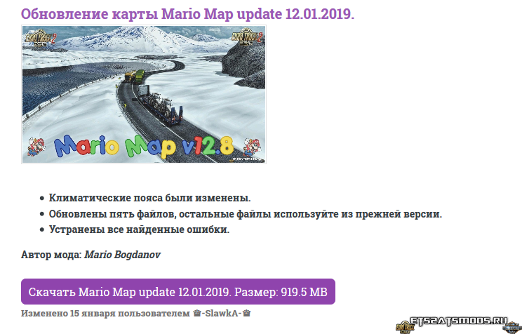 Screenshot_2019-01-30 Карта Mario Map v12 8 [1 33] update 12 01 2019.png