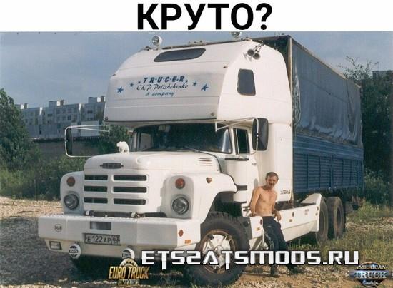 Зил - Камаз